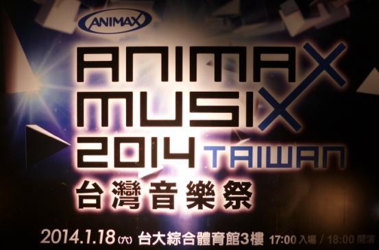 2014台灣音樂祭