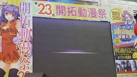 FF23表演舞台