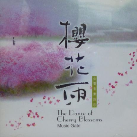 櫻花雨專輯封面