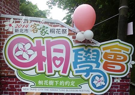 桐花祭01