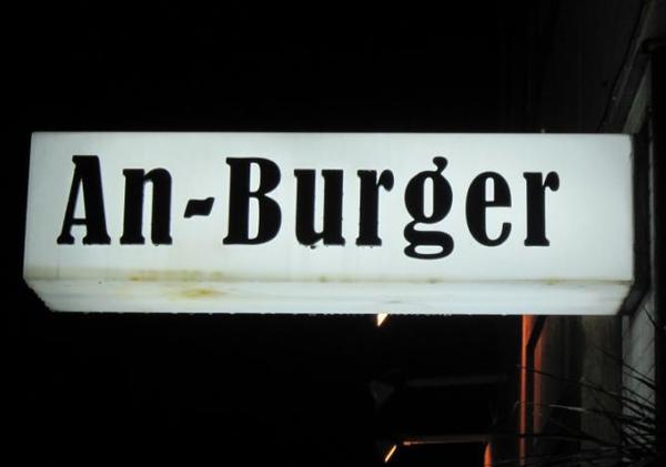 ANBURGER