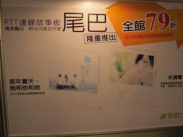 2012書展~尾巴小專區