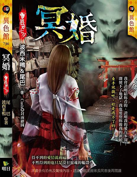 七夕系列-冥婚