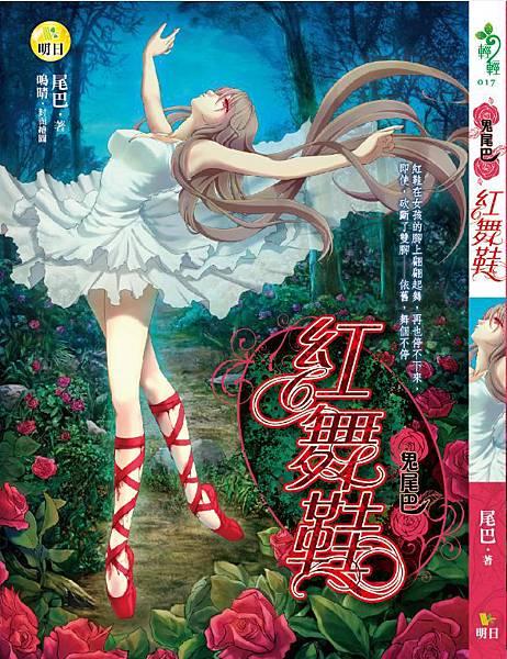 紅舞鞋【鬼尾巴系列2】