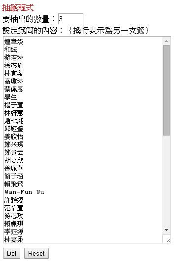 資料夾抽籤名單1