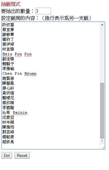 資料夾抽籤名單2