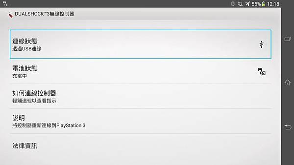 Screenshot_2013-12-17-00-18-31
