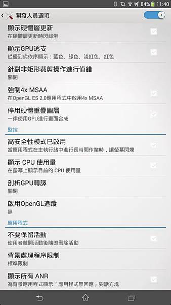 Screenshot_2013-12-17-11-40-02