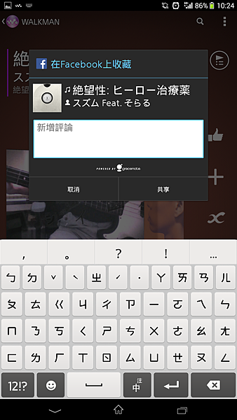 Screenshot_2013-12-23-10-24-23