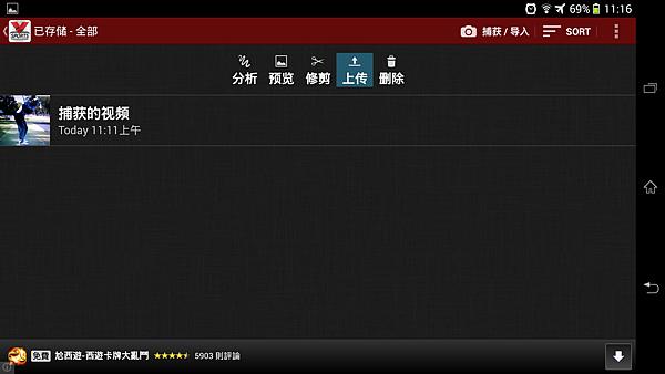 Screenshot_2014-01-18-11-16-29