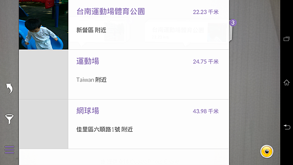 Screenshot_2014-01-18-11-32-39