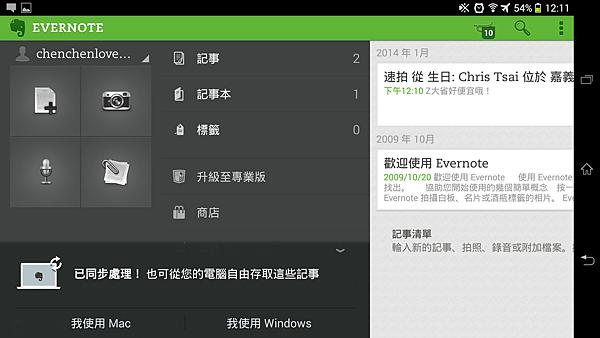 Screenshot_2014-01-18-12-11-26