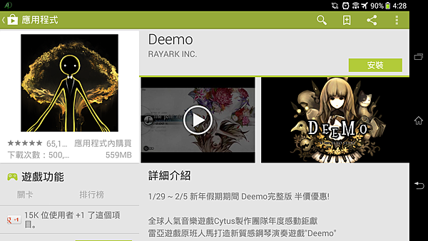 Screenshot_2014-02-02-16-28-19