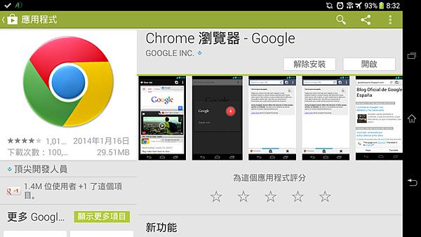 Screenshot_2014-02-05-20-32-20