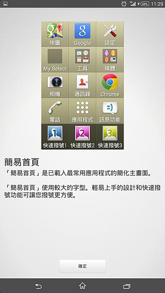 Screenshot_2014-03-12-11-29-19