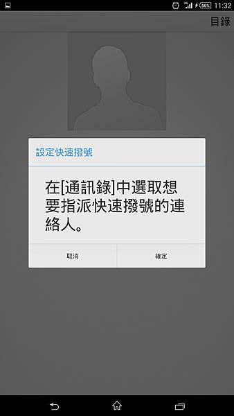 Screenshot_2014-03-12-11-32-28