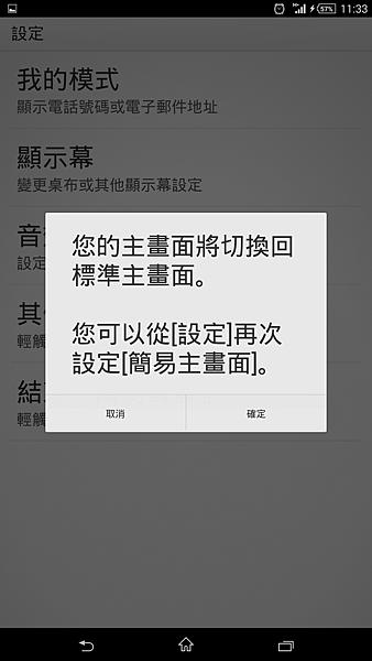Screenshot_2014-03-12-11-33-50