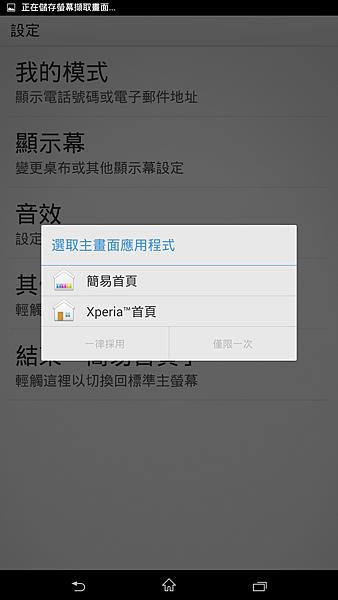 Screenshot_2014-03-12-11-33-53