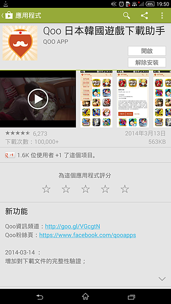 Screenshot_2014-03-14-19-50-28