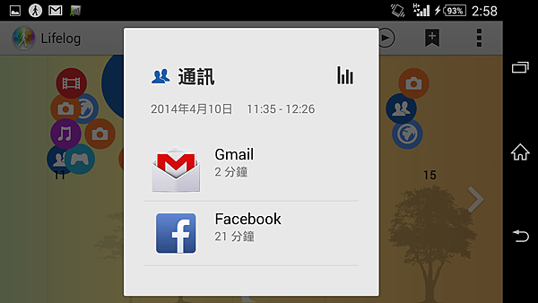 Screenshot_2014-04-10-14-58-21