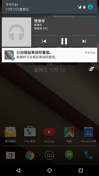 Screenshot_2014-12-12-19-31-32
