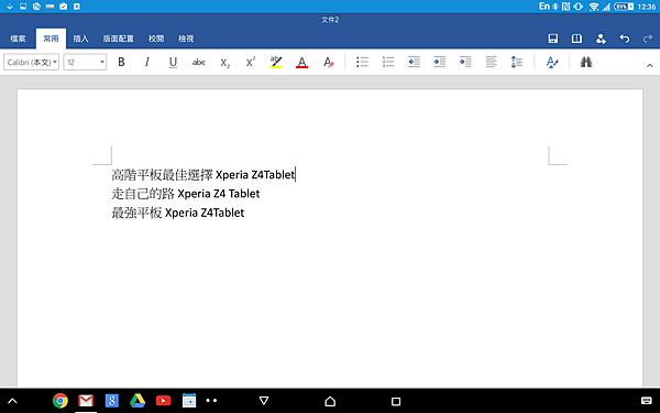 走自己的路,Sony Xperia Z4 Tablet & 歷代機種分享