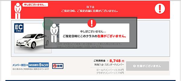 【日本】日本ORIX租車教學step by step