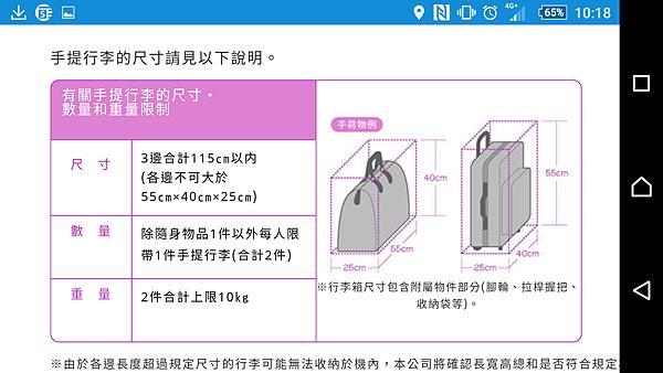 Screenshot_20160416-101803