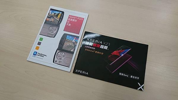 遊日必拿~日本Xperia手冊分享