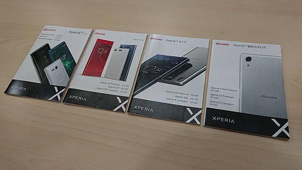 遊日必拿~日本Xperia手冊分享 - 5