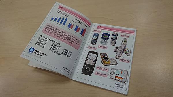 遊日必拿~日本Xperia手冊分享 - 8