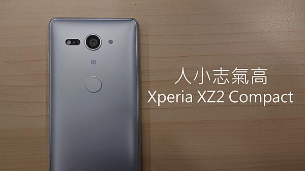 曬一下,人小志氣高的Xperia XZ2 Compact