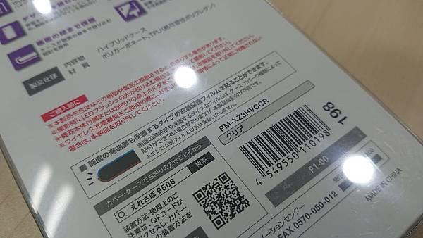新年首發~Xperia XZ3 Elecom 保護殼分享 - 4