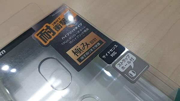 新年首發~Xperia XZ3 Elecom 保護殼分享 - 3