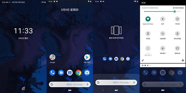 裝置限定~Android Q XZ3 上身搶先玩!