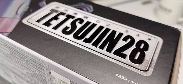 超合金魂 GX-24R 鐵人28號 開箱 - 4