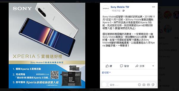 11月Sony體驗活動 Xperia 紗網收納袋 入手 - 1