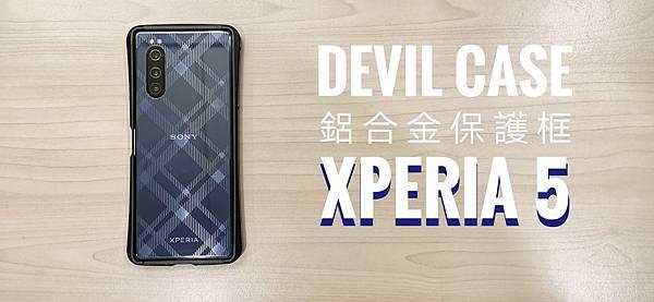 Xperia 5 限量DevilCase保護框開箱