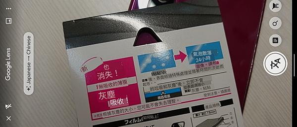 (實貼)來自日本Xperia 5 Rasta Banana 斜格紋背貼分享