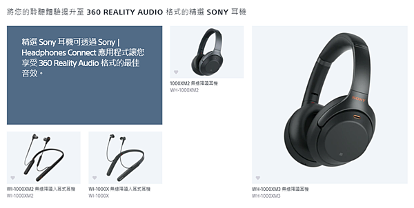 Sony 360 Reality Audio 介紹 與Sony headphones connect體驗 - 4