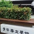 李榮春文學館1.jpg