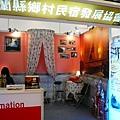 台北國際旅展宜蘭館