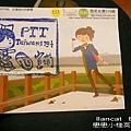 宜蘭民宿戀戀小棧 ~微笑台灣319鄉PTT Taiwan319板 宜蘭趣味競賽團