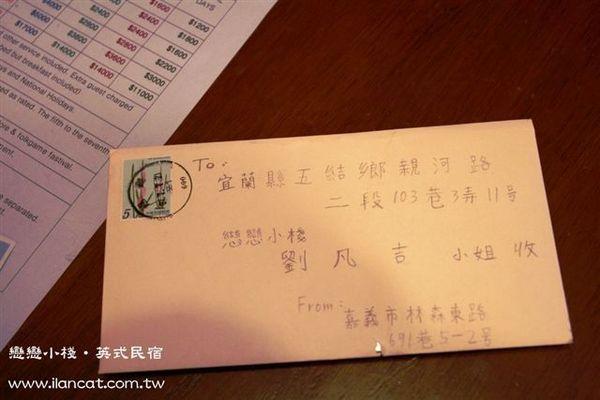 宜蘭民宿戀戀小棧~民宿女主人收到了前幾天客人所寄來的卡片