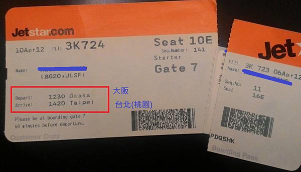 Jetstar登機證