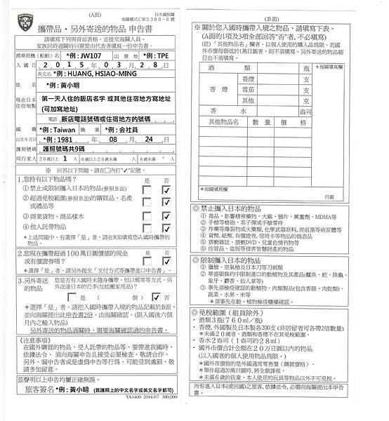 日本申告書