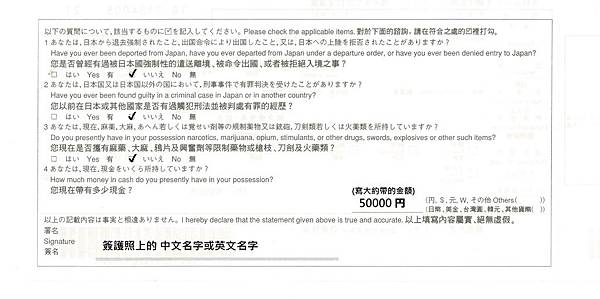 日本入境卡背面