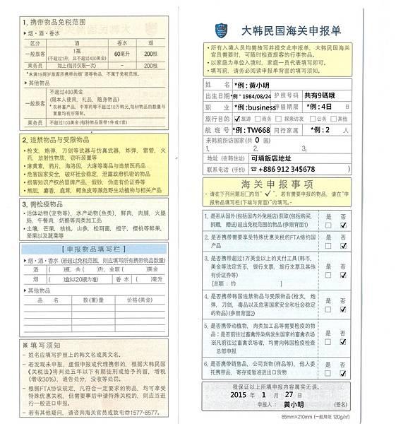 韓國入境申告單