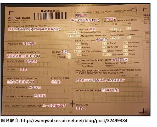 馬來西亞入境卡