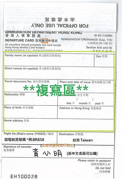 香港離港申報